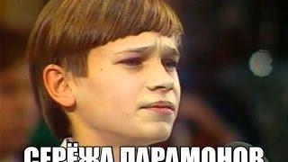 РАНЕНАЯ ПТИЦА.ПРОСЬБА. СЕРЁЖА  ПАРАМОНОВ. ( А.Пахмутова - Р.Рождественский)