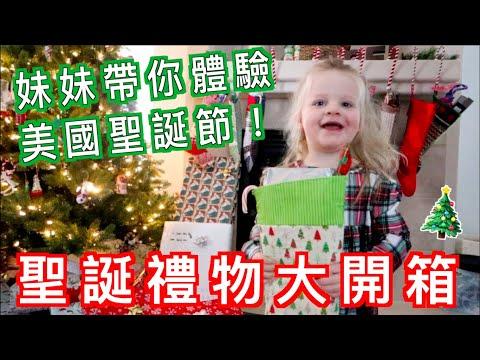 外國的聖誕節好歡樂