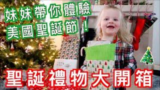 【美國家庭VLOG🎄最道地歡樂的聖誕節】禮物開箱、刺激雪橇、瘋狂跳舞!