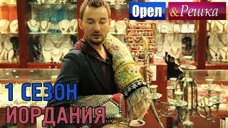 Орёл и Решка. 1 сезон -Иордания | Амман (HD)