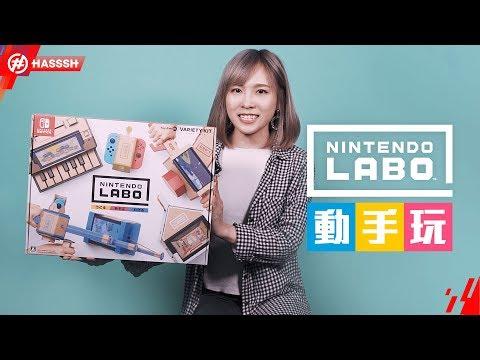 Nintendo Labo 自己動手玩