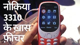 नोकिया 3310 नए अवतार में | Nokia 3310 First Look | Hindi