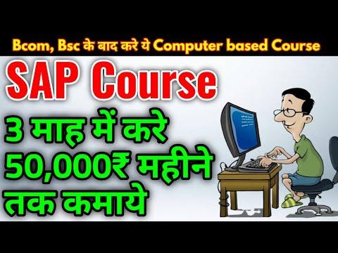 SAP Course Detail, Elegility, job Areas, Salary || Comolete Information about Sap course in hindi