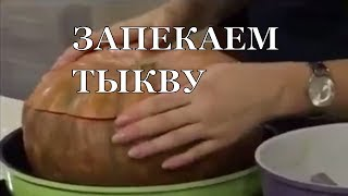 Как запечь тыкву целиком в духовке
