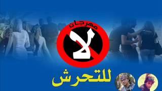 تحميل اغاني مهرجان التحرش محمود شقاوة MP3