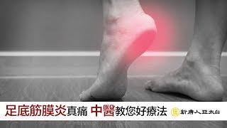 淺談舉步維艱的『足底筋膜炎』中醫治療有法寶 | 談古論今話中醫(451)