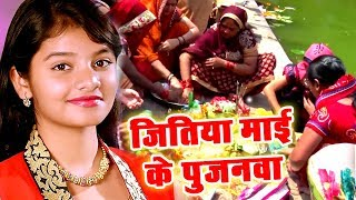 जितिया गीत || सतमी नहाये खाये || Arya Nandini || Jivitputrika Song || Jitiya Song 2019 - Download this Video in MP3, M4A, WEBM, MP4, 3GP