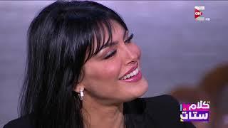 كلام ستات - لقاء خاص مع النجمة التونسية دارين حداد