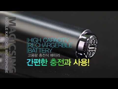 Magicsing Microphone MP30