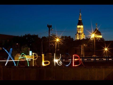 Топ-Интересных мест в Харькове. И какие места я хочу посетить.