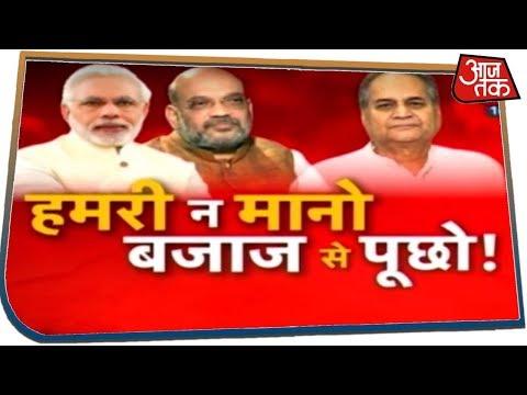 बजाज की 'धारणा' से 'राष्ट्रीय हित' को चोट ? देखिए Dangal With Rohit Sardana   Dec 2, 2019