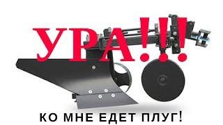"""Покупка плуга ПЛ-4 """"PREMIUM"""" с дисковым ножом. Ждём прибытия!))"""