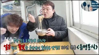 맛있는 녀석 박세용과 함께 맛집투어!-부산 중구 유명분식-