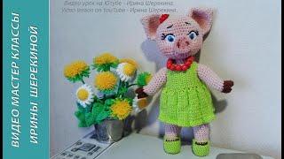 Хрюшка-Настюшка, ч.4. Piggy-Nastyushka, р.4. Amigurumi. Crochet.  Амигуруми. Игрушки.