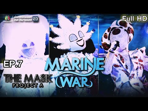 The Mask Project A  (รายการเก่า) | Marine War | EP.7 | 9 ส.ค. 61 Full HD