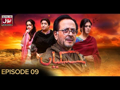 Siskiyan Episode 9 | Pakistani Drama | 31st January 2019 | BOL Entertainment