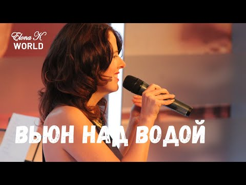 "Илона Красавцева - ""Вьюн над водой"""