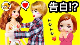 リカちゃん アイドルと学校の先生のデート♪? エミリーとショウがショッピングモールへお買い物♪? おもちゃ ここなっちゃん - YouTube