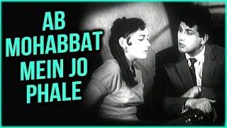 Ab Mohabbat Mein Full Video Song | Banarsi Thug Movie Songs | Mohammed Rafi Songs