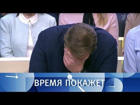 На границе между Россией и Украиной. Время покажет. Выпуск от 07.11.2018