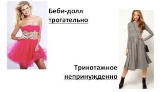 Как выбрать фасон платья?