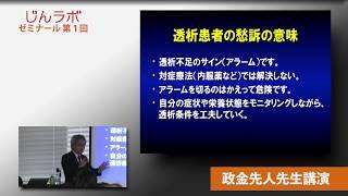 政金生人先生勉強会の動画配信スタート