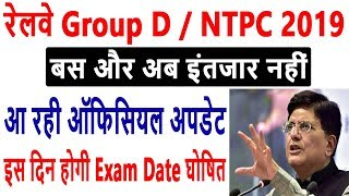 Railway NTPC / Group D Exam 2019 | Exam Date Official News | NTPC / Group D Exam Date