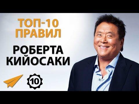 Трудные Времена Несут Новые Возможности - Роберт Кийосаки - Правила Успеха