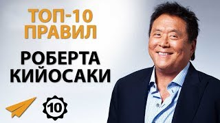 Трудные Времена Несут Новые Возможности - Роберт Кийосаки - Правила Успеха - YouTube