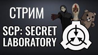 читерские будни scp secret laboratory - Kênh video giải trí