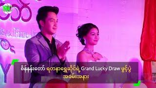 Celebrities @ Sein Nan Daw Grand Lucky Draw Opening Ceremony
