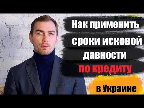 ✅ Как применить сроки исковой давности в суде  | юрист Дмитрий Головко