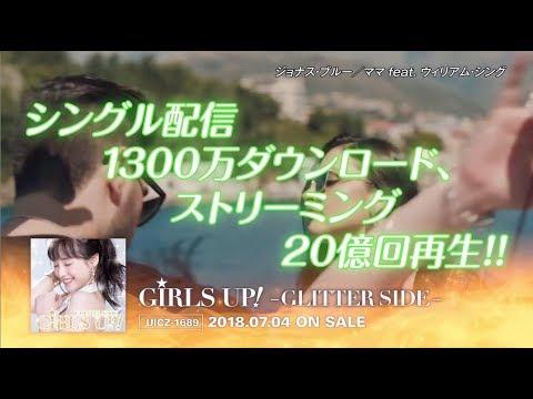 超アガる洋楽ノンストップ『GIRLS UP! -GLITTER SIDE-』