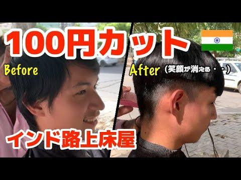 """インドで「炎の散髪」やってみたら、すごい結果にw / Tried """"Fire hair cut"""" in Mumbai, India (Kaizo Salon))"""