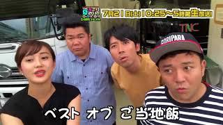 公式ヒカリンのTNC夏まつり2018PR隊やってみたゴリパラ編|テレビ西日本