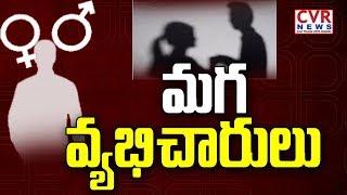 మగ వ్యభిచారులు : Male Prostitution Thrives In Hyderabad As Escort Services | CVR News