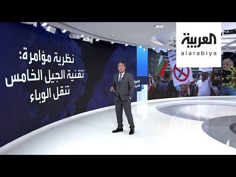 العرب اليوم - شاهد: 3 نظريات مؤامرة تربط هواتف الجيل الخامس وبيل غيتس بانتشار الفيروس
