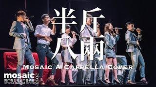 半斤八兩 (許冠傑) A cappella Cover - Mosaic Annual Concert 2018