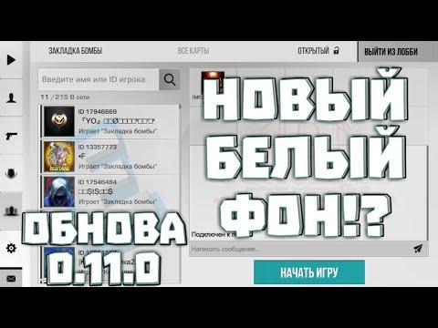 БЕЛЫЙ ФОН В Standoff 2 / Стандофф 2 | ОБНОВА 0.11.0!!! | КОНЦЕПТЫ!!!