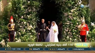 32 مليون جنيه إسترليني.. تكلفة زفاف الأمير هاري وميغان ماركل