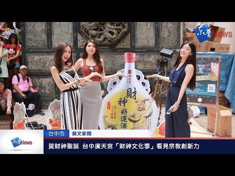 賀財神聖誕 台中廣天宮「財神文化季」看見宗教創新力