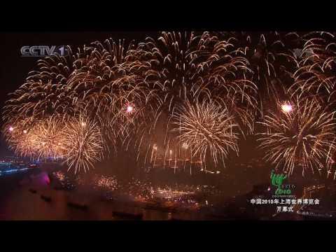 EXPO 2010 上海世博會