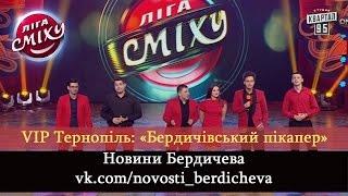 """VIP Тернопіль: """"Бердичівський пікапер"""""""