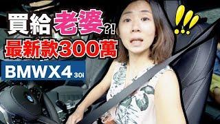 老爸又換車?人生解鎖!! 300萬 BMW X4 真的好好開?