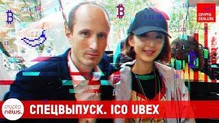Обзор ICO. Ubex - глобальная рекламная экосистема на блокчейне