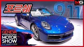 [모터그래프] 포르쉐 신형 911 카브리올레, 718 박스터 T, 마칸 S등 드림카들의 향연 포르쉐 부스 둘러보기 [2019 제네바 모터쇼]