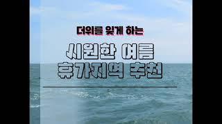 [카드뉴스] 더위를 잊게 하는 시원한 여름 휴가지역 추천