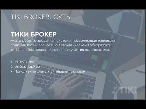 Etf брокер в россии