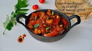കോഴിക്കറിയുടെ രുചിയിൽ നാടൻ കോളിഫ്ലവർ മസാല ||Chicken Curry Style  Gobi Masala |Ep:743