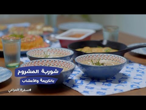 Mushroom soup recipe with cream and herbs